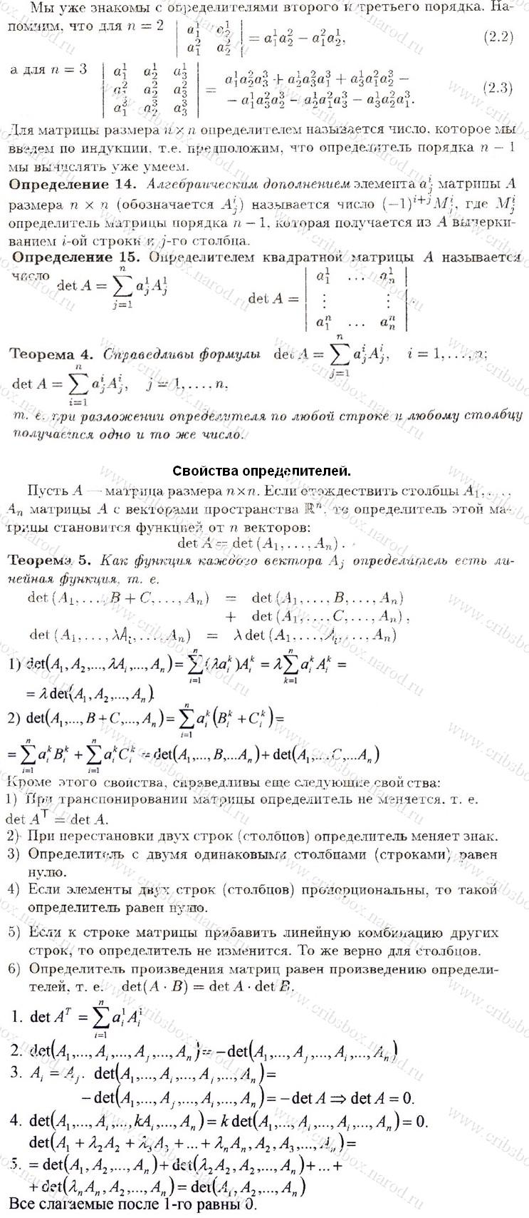 шпоры по высшей математике 1 курс 2 семестр