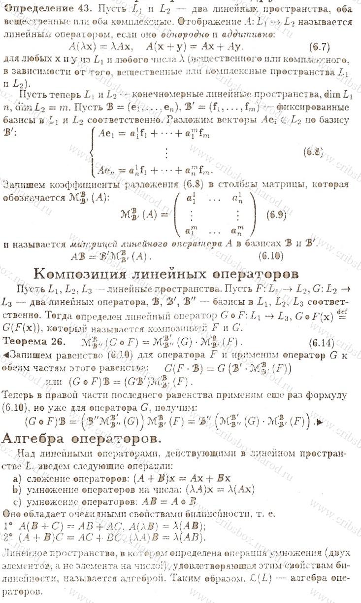Шпаргалка По Линейной Алгебре