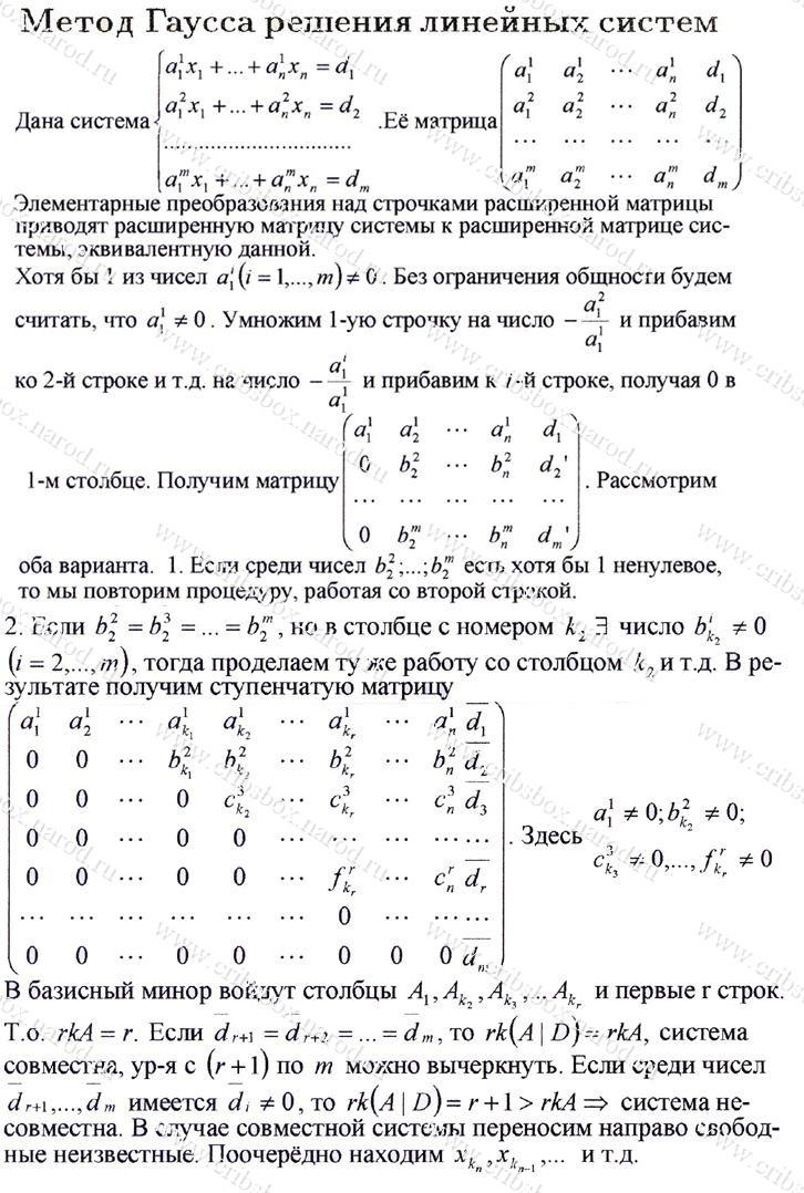 Шпаргалки По Линейной Алгебре 1 Курс