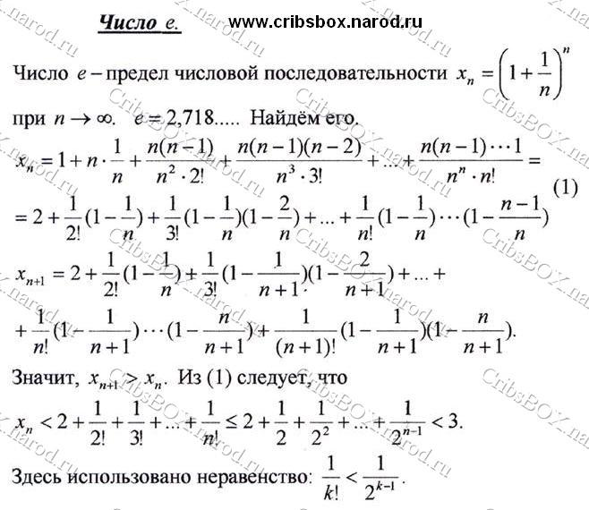 шпаргалки по математического анализу