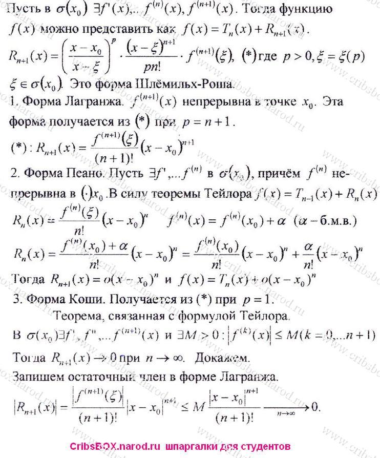 Остаточный член формула лагранжа